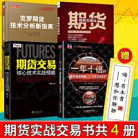 正版 4册 期货交易核心技术实战精髓+一年十倍的期货操盘策略+斯坦利克罗期货技术分析新指南 期货指标期货技术分析书籍