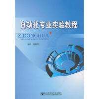 【二手书9成新】 自动化专业实验教程 付艳清 北京邮电大学出版社有限公司 9787563524259
