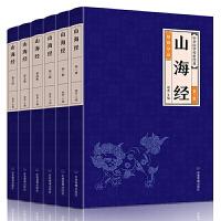 【领券立刻减100】中华国学传世经典一山海经(套装全6册)