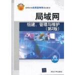 局域网组建、管理与维护(第2版)(高等学校应用型特色规划教材)