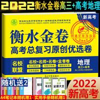 衡水金卷高考总复习原创优选卷高三+高考地理2020版