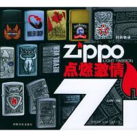 【旧书二手9成新】ZIPPO点燃激情(附CD-ROM光盘一张) 屈耀辉著 中国宇航出版社 9787801448743