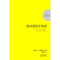 【新书店正版】麦田里的守望者:纪念版 J.D.塞林格(J.D.Salinger) 9787544703987 译林出版