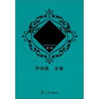【二手书9成新】 现代西方经济学习题指南(微观经济学 第八版) 尹伯成 复旦大学出版社 9787309103496