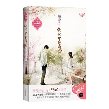 何以笙箫默  顾漫 七周年精装珍藏版 http://product.dangdang.com/25175451.html