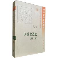 西域水道记(外二种)――中外交通史籍丛刊