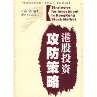 【二手旧书8成新】港股投资攻防策略(B1 蔡睿著 9787306029980