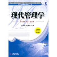 【二手旧书8成新】现代管理学 蒋国平石书玲 9787111356943