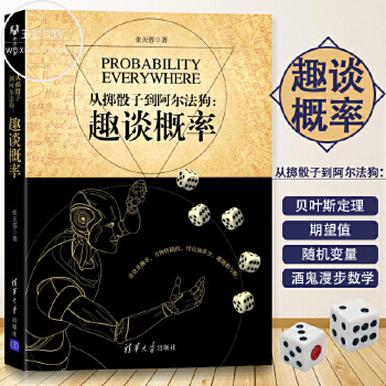 从掷骰子到阿尔法狗 张天蓉 趣谈概率 赌博点数分配问题几何概型悖论酒鬼漫步问题 概率论数学科普书籍统计学信息论深度学习算法书