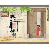 北京记忆小时候的故事・铁门胡同