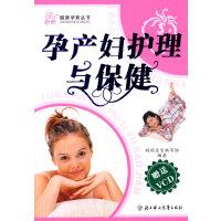 孕产妇护理与保健(附VCD)