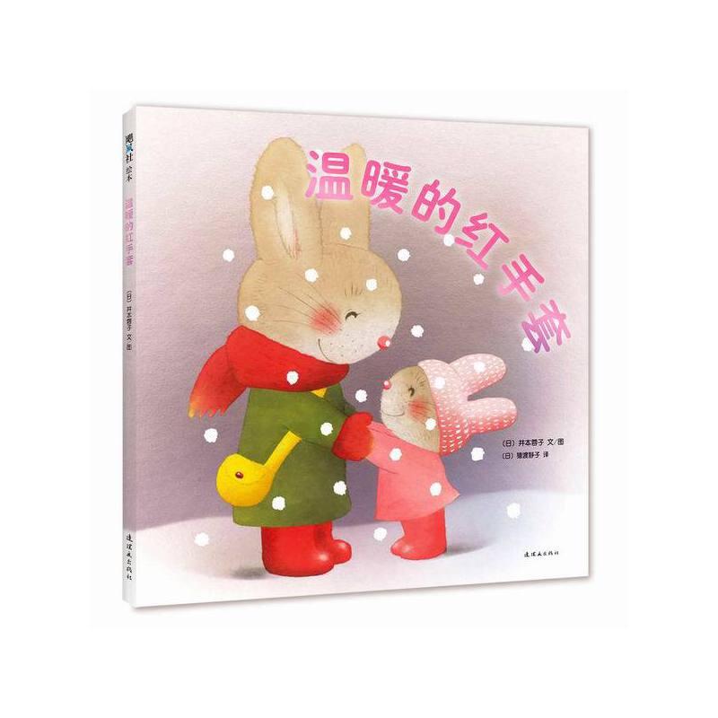 温暖的红手套 (飓风社)寒冷的冬天,两个人手拉手,互相温暖,就可以共同抵御寒冷。