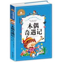 木偶奇遇记 彩图注音版 小学生一二三年级6-7-8-9岁课外阅读书籍世界经典儿童文学少儿名著童话故事书