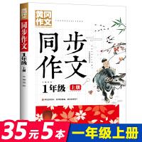 1年级同步作文上册 黄冈作文 6-8岁适用满分作文大全