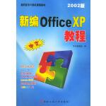 新编中文Office XP教程(2002版)――高职高专计算机课程教材