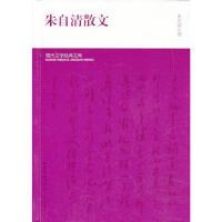 【二手旧书8成新】朱自清散文 现代文学经典文库(精装 朱自清 9787535465894