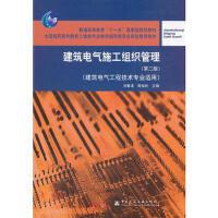 【二手旧书8成新】建筑电气施工组织管理(第二版 刘春泽,韩俊玲 9787112137862