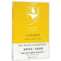 【旧书二手9成新】八月的星期天 帕特里克・莫迪亚诺 人民文学出版社 9787020118229