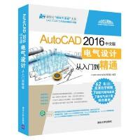 AutoCAD 2016中文版电气设计从入门到精通