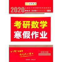 2020考研数学 2020李永乐 王式安考研数学寒假作业