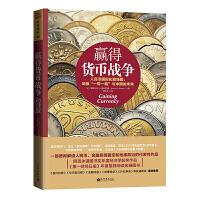 中资海派 赢得货币战争 纵向挖掘中国1300多年货币史,回顾1949年以来人民币的演变过程。透彻解读人民币、金融系统稳定