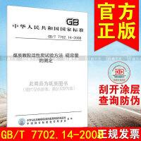 GB/T 7702.14-2008煤质颗粒活性炭试验方法 硫容量的测定