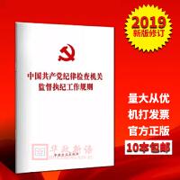 【正版现货】2019年1月 中国共产党纪律检查机关监督执纪工作规则 单行本32开 方正出版社 修订版新版条例