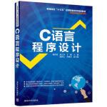 C语言程序设计 杨连贺、赵玉玲、丁刚、池明文、李俊荣 9787302462118