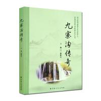 九寨沟传奇 四川乾坤道教文化交流中心 宗教文化出版社