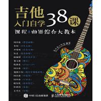 吉他入门自学38课(电子书)