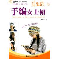 手编女士帽――手工坊・傻瓜族小物编织系列