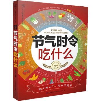 节气时令吃什么(汉竹)--应季蔬果、节气食俗、传统故事,附赠《24节气应季食物速查》挂图,全方位告诉你节气时令该吃什么