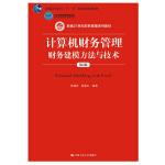 """计算机财务管理:财务建模方法与技术(第5版)(新编21世纪财务管理系列教材;普通高等教育""""十一五""""国家规划教材;北京高"""