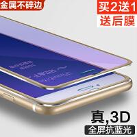 【支持礼品卡】iphone6钢化玻璃膜苹果6s钢化膜6plus抗蓝光3D全屏全覆盖7手机5s