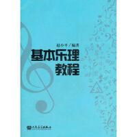 【二手旧书8成新】基本乐理教程 赵小平著 9787103040096