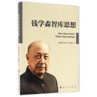 【二手旧书8成新】钱学森智库思想 薛惠锋,杨景,李琳斐 9787010168951