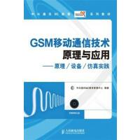 GSM移动通信技术原理与应用――仿真软件模拟真实设备操作
