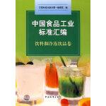 中国食品工业标准汇编 饮料和冷冻饮品卷