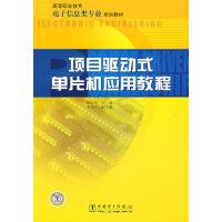 高等职业教育电子信息类专业规划教材 项目驱动式单片机应用教程