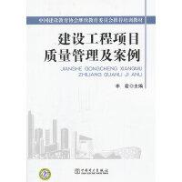 中国建设教育协会继续教育委员会推荐培训教材 建设工程项目质量管理及案例