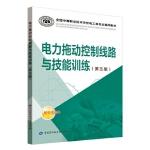 电力拖动控制线路与技能训练(第五版)