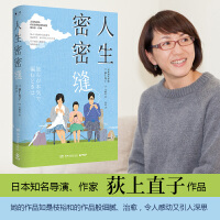 人生密密缝(2017年豆瓣评分最高的日本电影《人生密密缝》同名小说中文简体版首次面世)