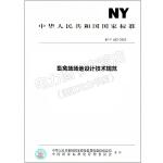NY/T 682-2003 畜禽场场地设计技术规范