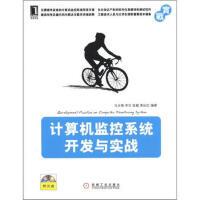 【二手旧书8成新】计算机监控系统开发与实战(附 马玉春 等 9787111376057