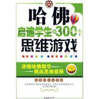 【正版二手书9成新左右】哈佛启迪学生的300个思维游戏9787505421943