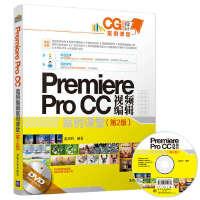 Premiere Pro CC视频编辑案例课堂(第2版)