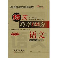 15天巧夺100分语文一年级 上册19秋(人教部编版)