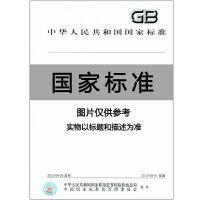 温度计量名词术语及定义JJF1007-2007
