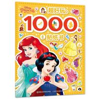 迪士尼公主贴纸游戏故事书超好玩的1000个贴贴画0-3-6岁 儿童专注力训练书逻辑思维提升书籍幼儿全脑开发宝宝记忆力益