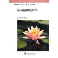 【二手旧书8成新】园林植物栽培学 金雅琴张祖荣 9787313085573